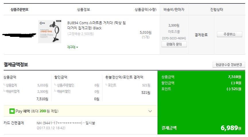 [아토즈몰] BU894 Coms 스마트폰 거치대 (탁..