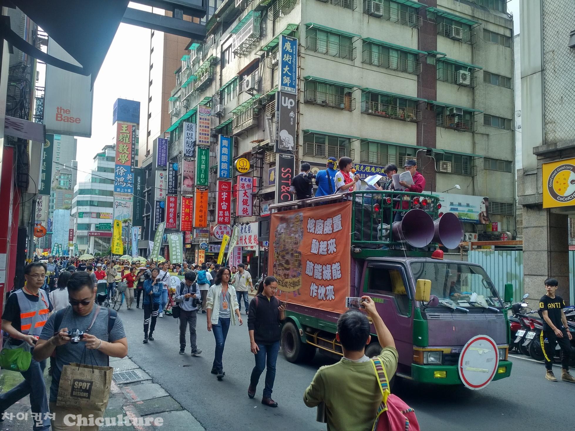 대만에서의 반핵시위
