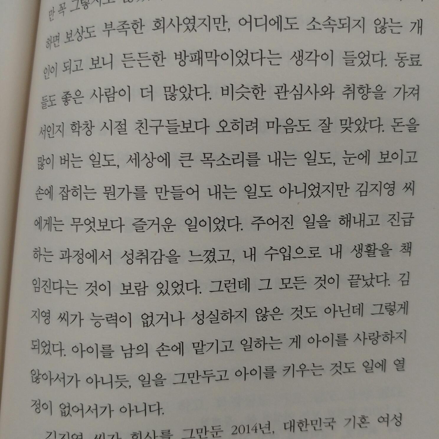 82년생 김지영, 읽었다