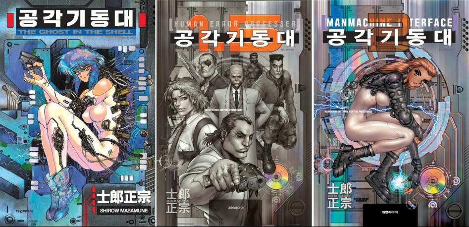 대원, 공각기동대 원작 3권 리뉴얼 발매 확정