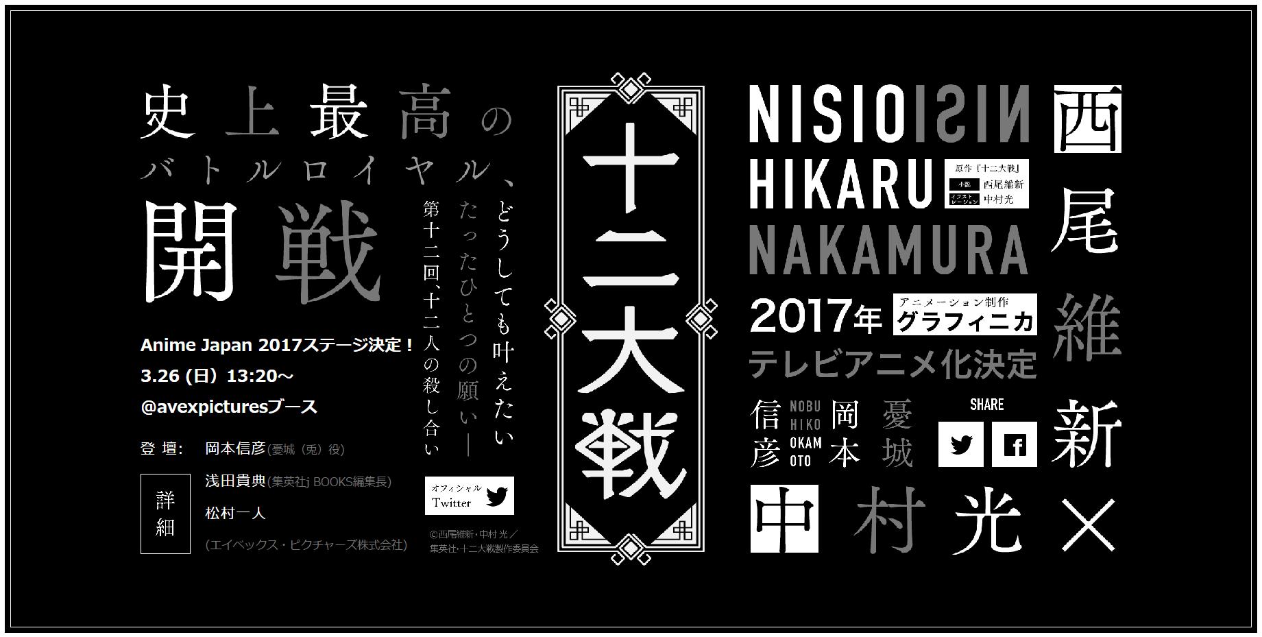 니시오 이신 × 나카무라 히카루 《십이대전》 애니화