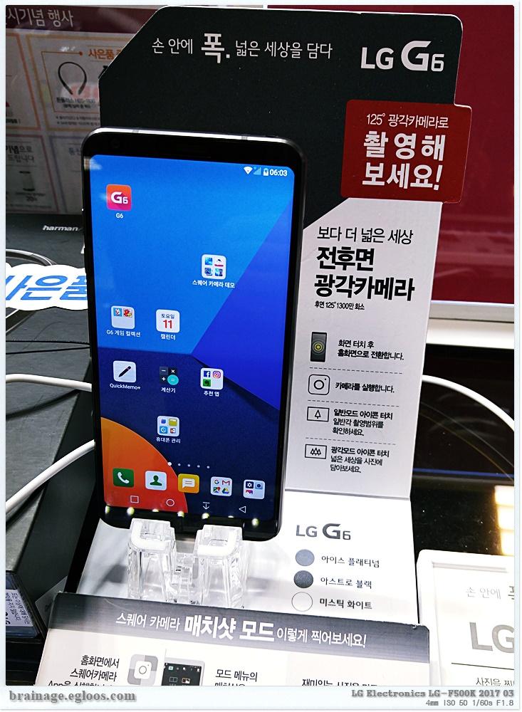 전시품 LG G6 만져본 감상