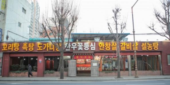 신대방 소꼬리찜 전문 식당 [등나무집]