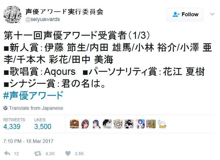 제 11회 성우 어워드 수상자 명단 발표