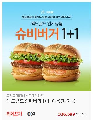 [맥도날드]슈비버거 1+1