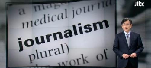 손석희는 JTBC 뉴스룸을 계속 진행할 수 있을까?
