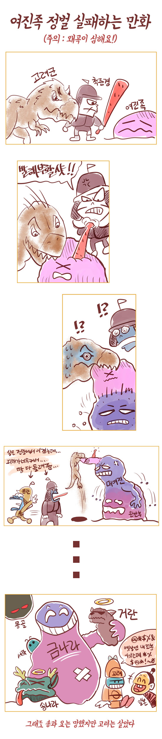 [병맛] 여진족 정벌 실패하는 만화.jpg