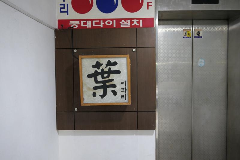 [연희동] 한식주점의 맛있는 점심특선 '이파리'