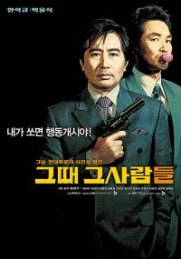 그때 그 사람들 (2004)