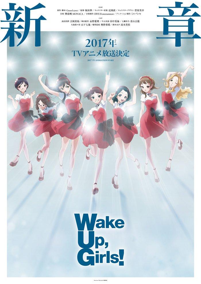 'Wake Up, Girls!' 신작 TV 애니메이션 새로운 ..