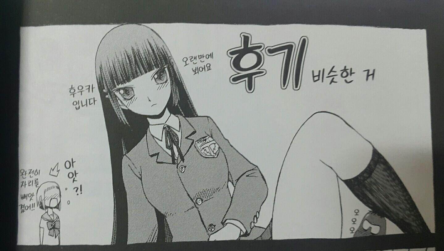 우폿테 4권 후기 페이지