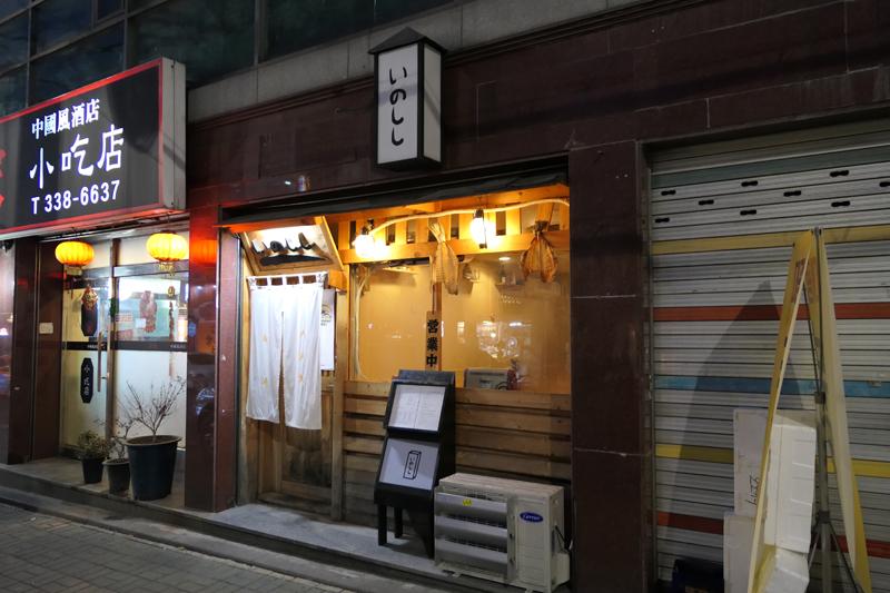 연남동의 사시미 전문 일식당 '이노시시'