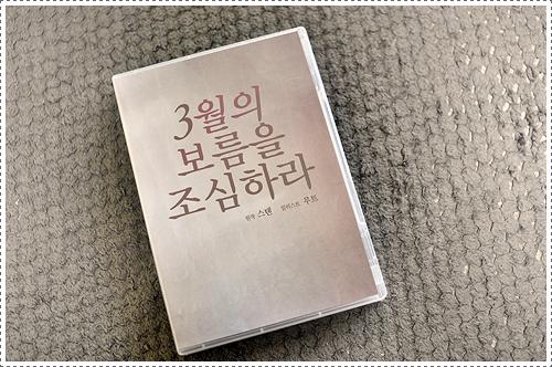 3월의 보름을 조심하라 드라마cd