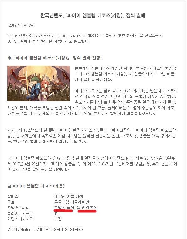 에코즈 한글화 발매 결정.