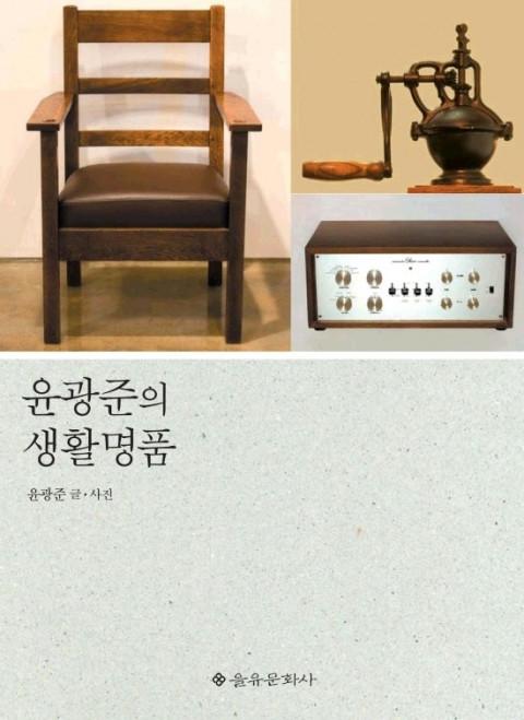 윤광준의 생활명품; 사야 맛인가? 그냥 보는 것도 맛..