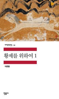 [책] 황제를 위하여 - 이문열