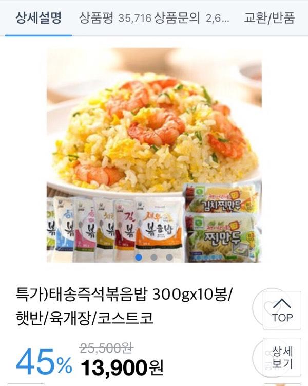[G마켓] 태송볶음밥_새우볶음밥 300gX10봉 후기★