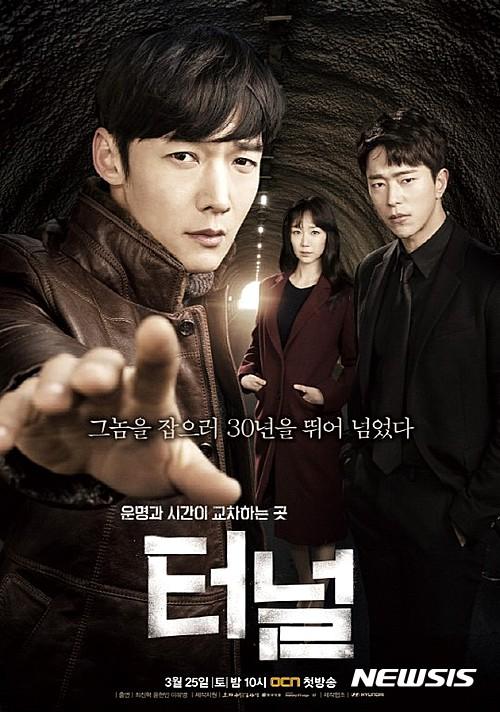 오랜만에 본 한국 드라마 '터널 '