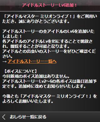 밀리마스 공지「アイドルストーリーLv6追加!(아..