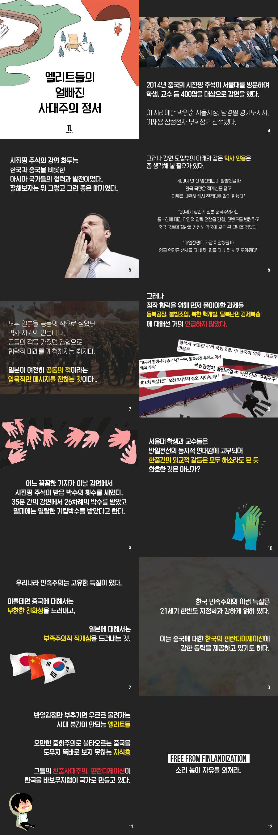 [YL] 35. 엘리트들의 얼빠진 사대주의 정서