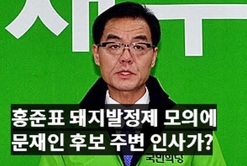 """""""文 주변에 돼지발정제 멤버?""""...막 던지는 국민의당"""