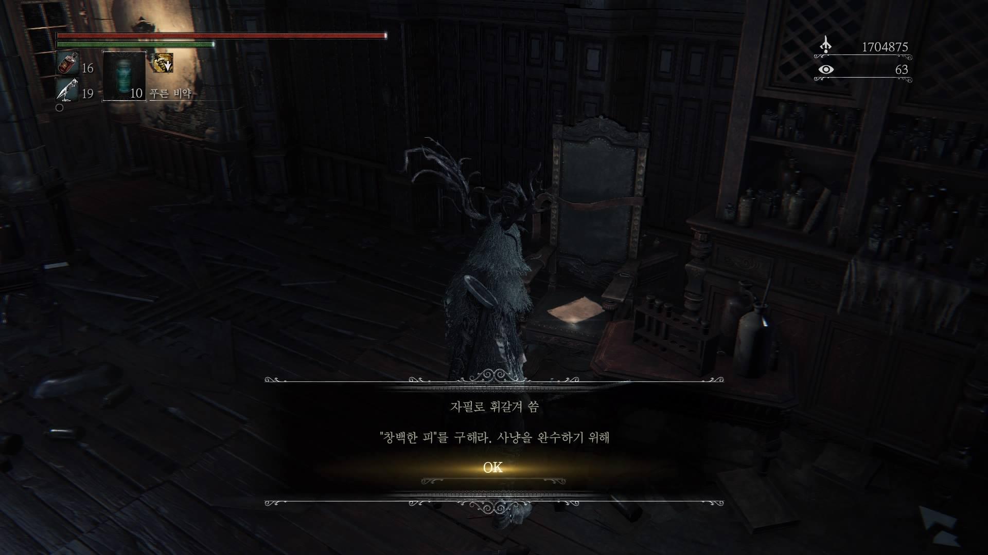 PS4 - 블러드본 7회차 클리어