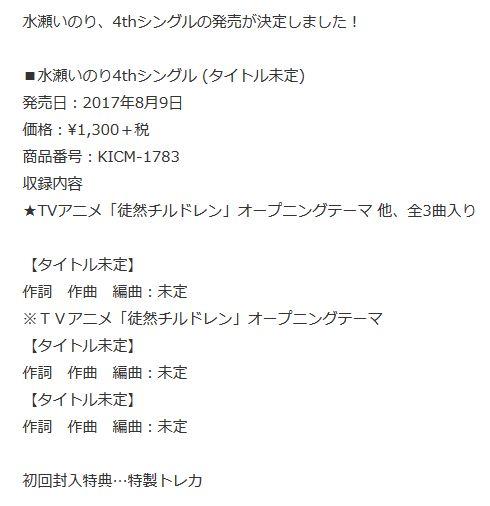 성우 미나세 이노리의 4th 싱글 발매가 결정되었답니다.