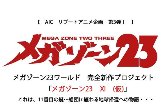OVA '메가존23' 신작 제작 관련 크라우드 펀딩 진행중