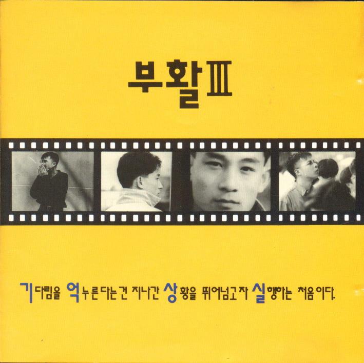 부활 - 02.흑백영화 / 기억상실(1993)