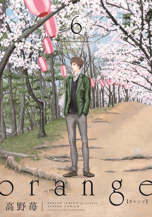 만화 '오렌지' 단행본 제 6권, 2017년 5월 31일에 발매될..