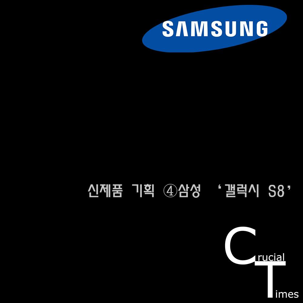 신제품 기획 ④삼성 '갤럭시 S8'