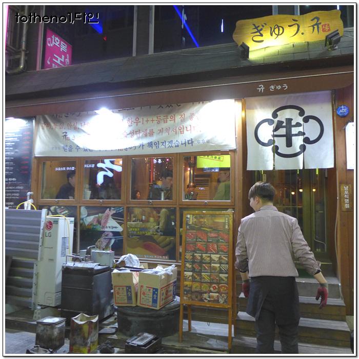 [3월 부산 여행...기?]남포동의 고기집, 규[4]