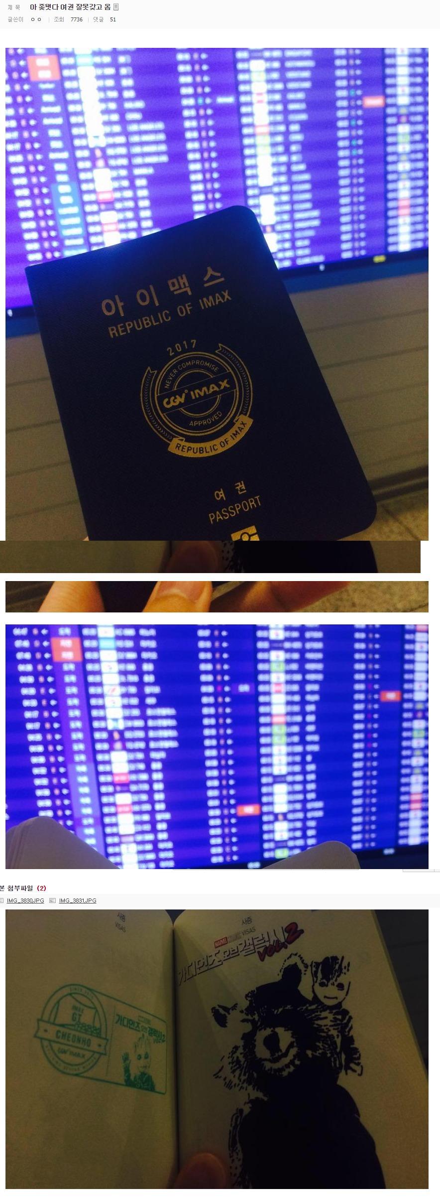 여권 잘못가져온 디시인 ㅋ