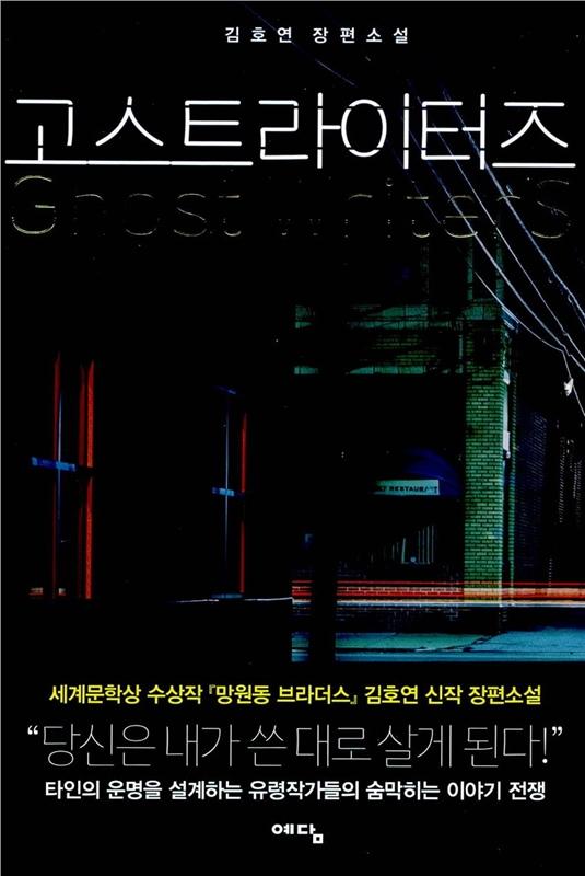 김호연의 '고스트라이터즈'를 읽고..