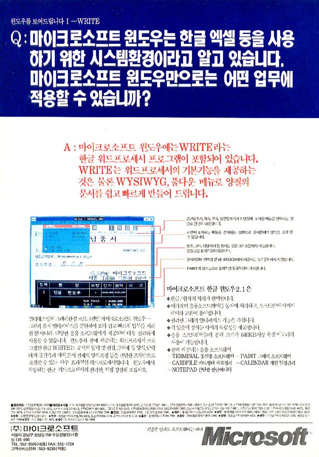 대한민국 첫 Microsoft Windows - 윈도우 2