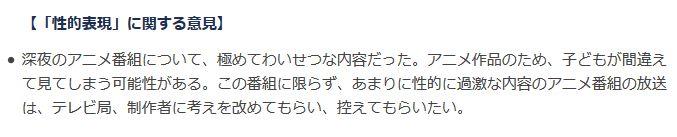 일본의 BPO에 심야 애니메이션에 대한 민원이 제기..