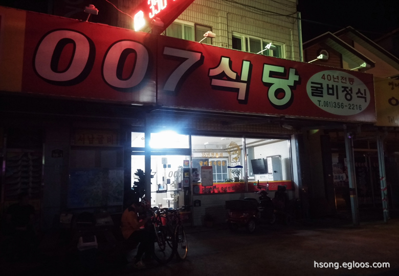 [영광/법성포] 007 식당 - 굴비 정식