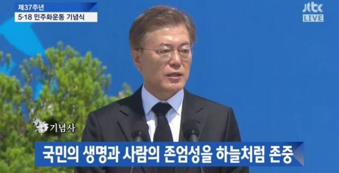 문재인 대통령 5.18 기념사 전문 + 임 행진곡