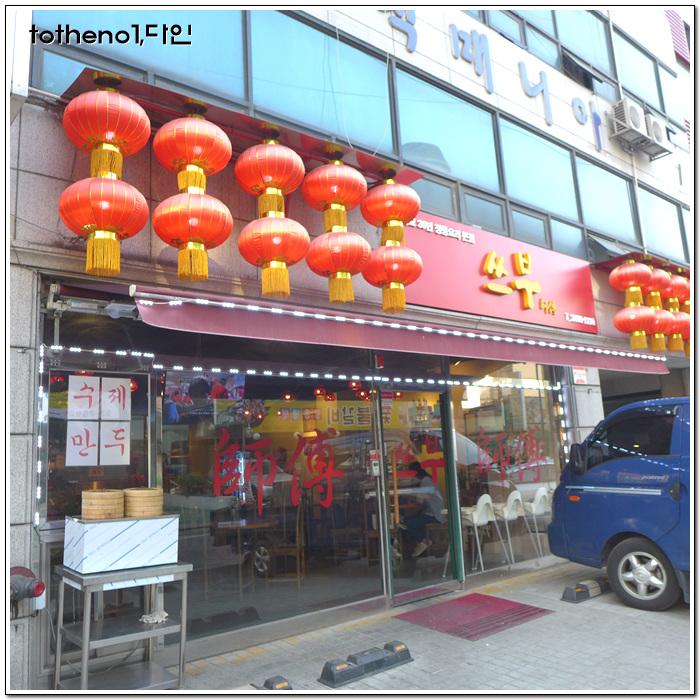 혼자 가기 좋은 중국집, 화곡 쓰부(가족이 가도 좋..