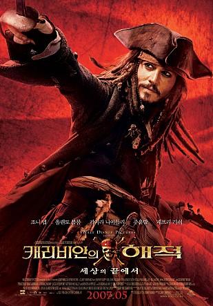 캐리비안의 해적 - 세상의 끝에서, 2007