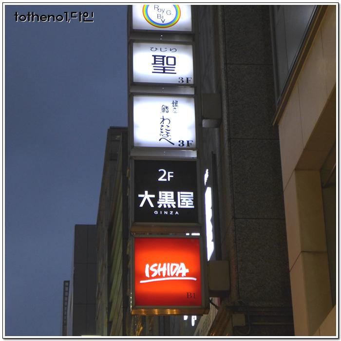 [17년 5월 도쿄]안주가 맛있는 초밥집.긴자 스시 ..