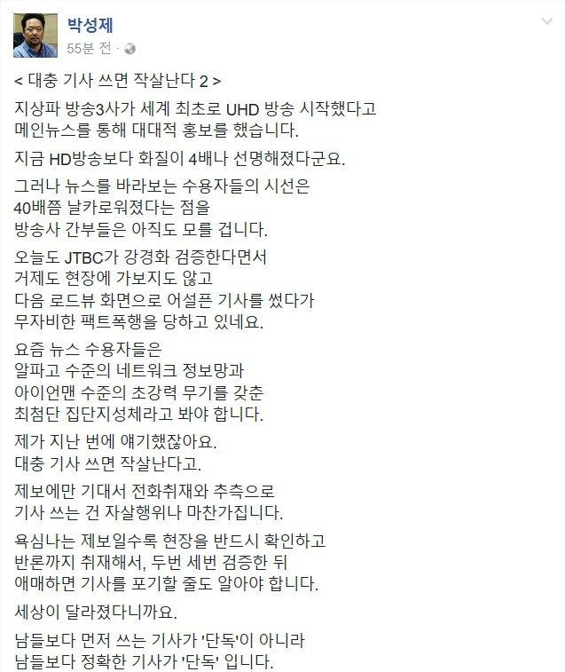 JTBC 거제도 기획부동산 기사에 대한 MBC해직기자..