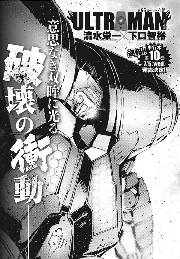 강철의 ULTRAMAN 우주로봇 킹죠 등장!!