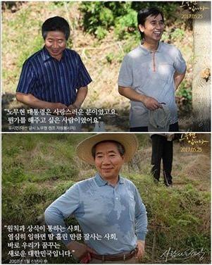 다큐 영화 `노무현입니다` 100만 관객 돌파!