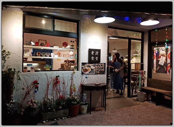 타이페이 주택가 골목의 작은 식당 老涂食堂