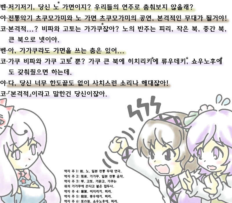 츠쿠모가미 잡담 14화.