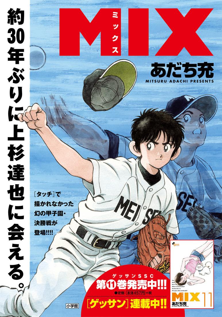 만화 'MIX' 코믹스 단행본 제 11권의 판매촉진용 포스터..
