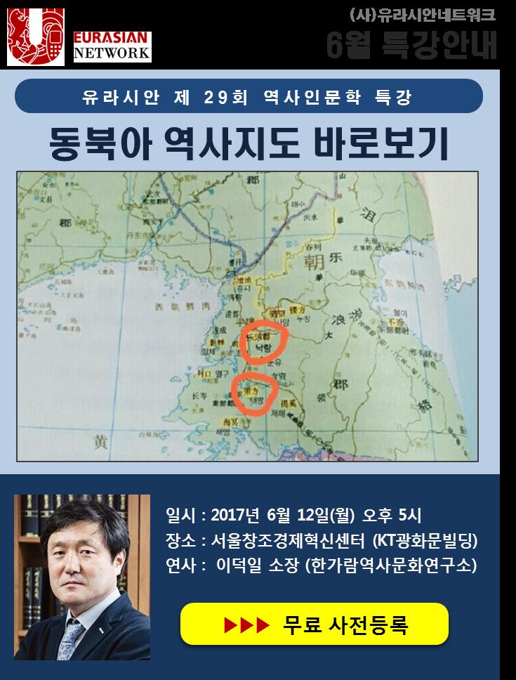 6.12 유라시안 역사인문학 특강 동북아 역사지도 바..