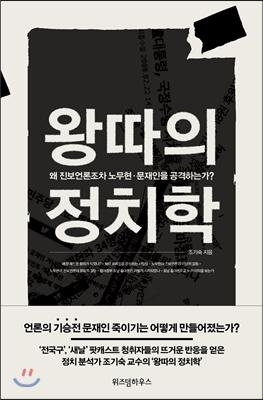 왕따의 정치학 - 한국정치의 '왕따' 프레임이 문제!