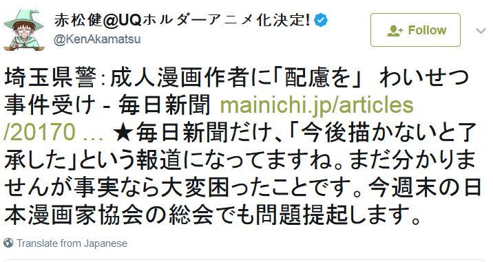 일본 경찰이 모 성인 만화가를 방문하여 주의를 당부..